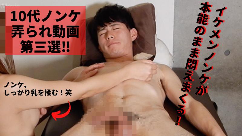 エロ 動画 ノンケ イケメンノンケ
